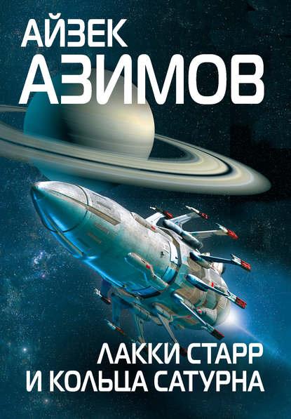 Обложка «Лакки Старр и кольца Сатурна»
