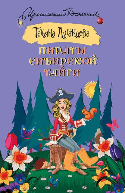 Обложка «Пираты сибирской тайги»