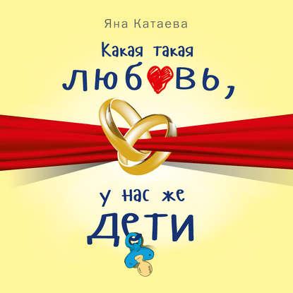 Обложка «Какая такая любовь, у нас же дети!»