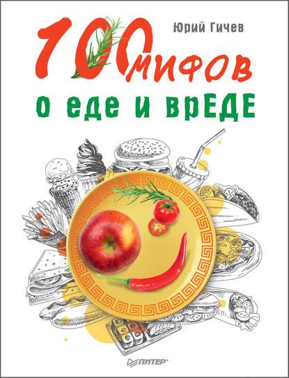 Обложка «100 мифов о еде и врЕДЕ»