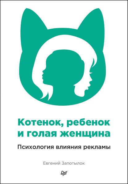 Обложка «Котенок, ребенок и голая женщина. Психология влияния рекламы»