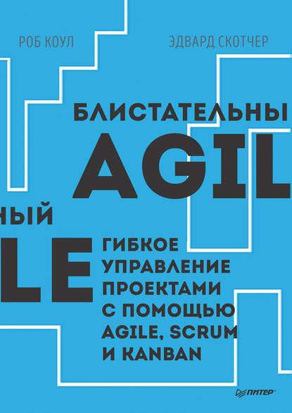 Обложка «Блистательный Agile. Гибкое управление проектами с помощью Agile, Scrum и Kanban»