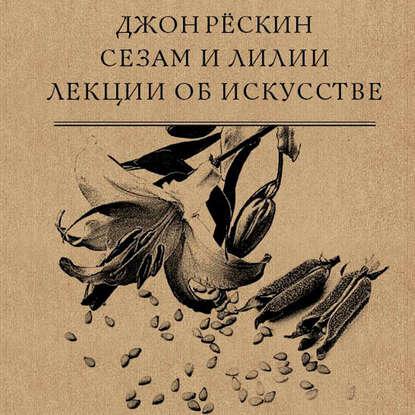 Обложка «Сезам и Лилии. Лекции об искусстве»