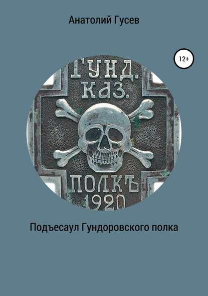 Обложка «Подъесаул гундоровского полка»