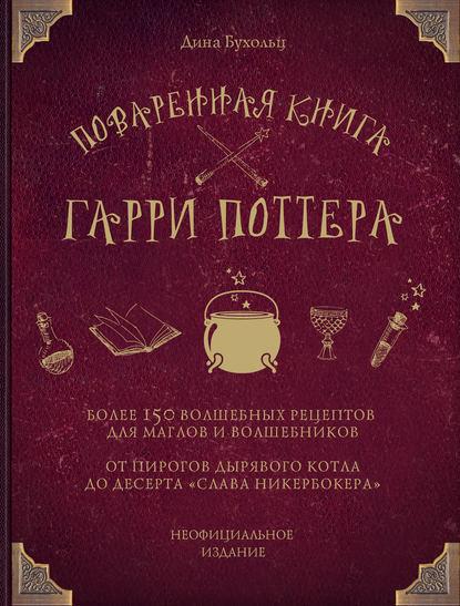 Обложка «Поваренная книга Гарри Поттера. Более 150 волшебных рецептов для маглов и волшебников»