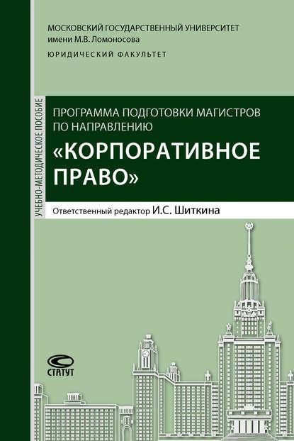 Обложка «Программа подготовки магистров по направлению «Корпоративное право»»