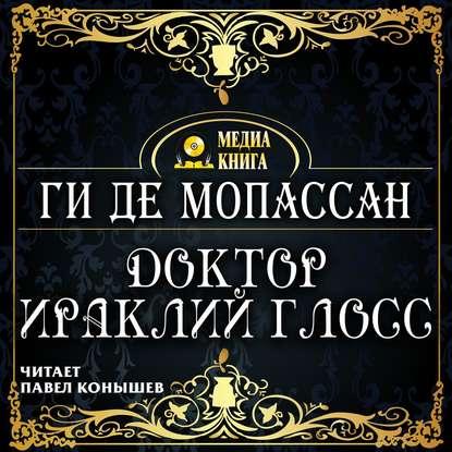 Обложка «Доктор Ираклий Глосс»