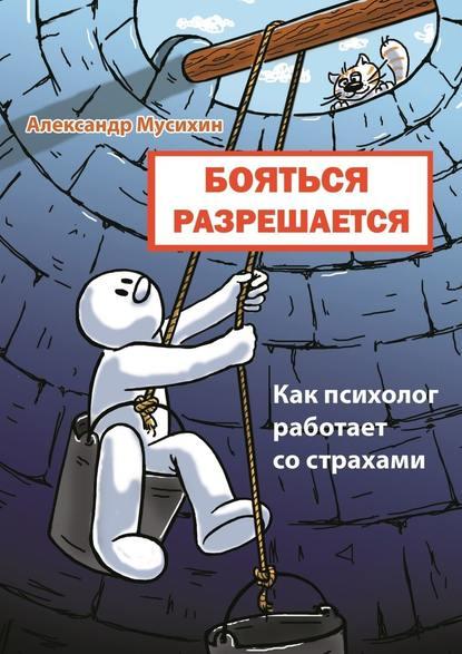 Обложка «Бояться разрешается. Как психолог работает со страхами»