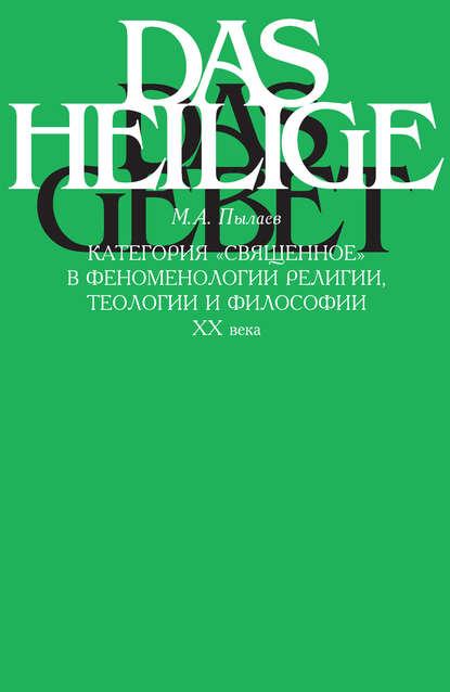 Обложка «Категория «священное» в феноменологии религии, теологии и философии XX века»