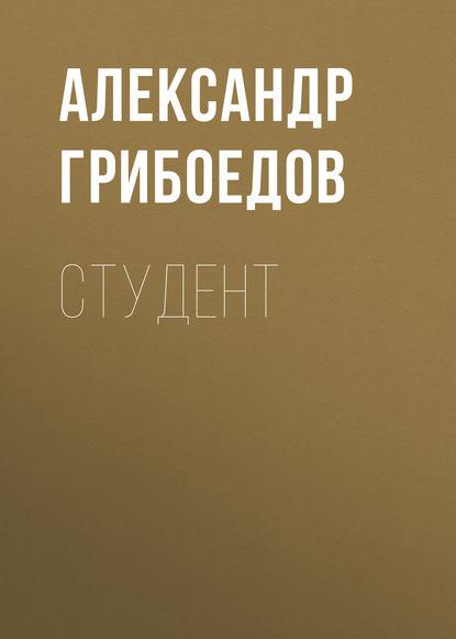 Обложка «Студент»