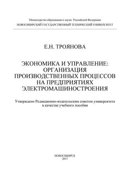 Обложка «Экономика и управление: организация производственных процессов на предприятиях электромашиностроения»
