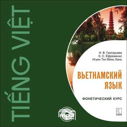 Обложка «Вьетнамский язык. Фонетический курс»