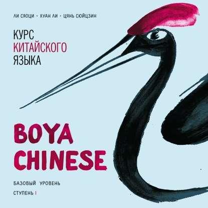 Обложка «Курс китайского языка «Boya Chinese». Базовый уровень. Ступень I. Учебник»
