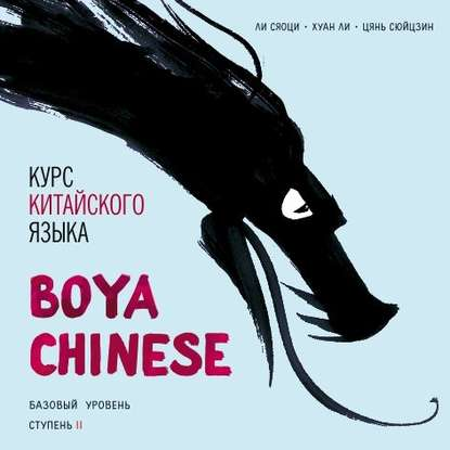 Обложка «Курс китайского языка «Boya Chinese». Базовый уровень. Ступень II. Учебник»