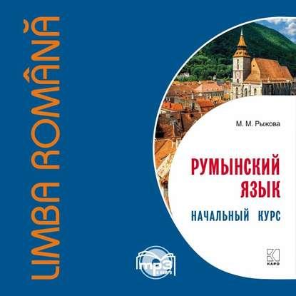 Обложка «Румынский язык. Начальный курс»