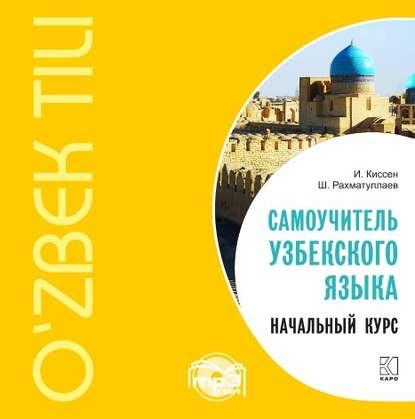 Обложка «Самоучитель узбекского языка. Начальный курс»