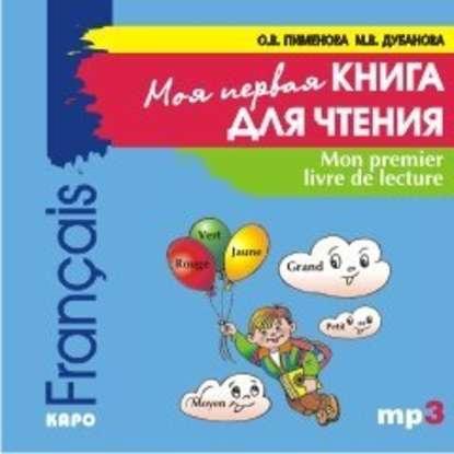 Обложка «Mon premier livre de lecture / Моя первая книга для чтения. Французский язык для детей младшего школьного возраста»