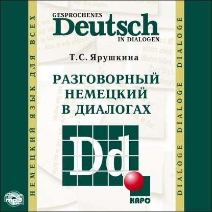 Обложка «Разговорный немецкий в диалогах / Gesprochenes Deutsch in Dialogen»