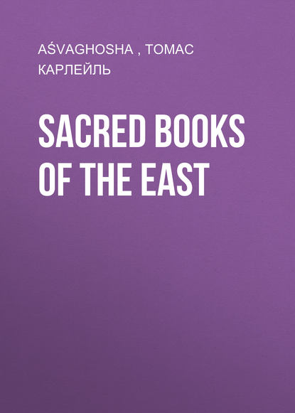 Обложка «Sacred Books of the East»