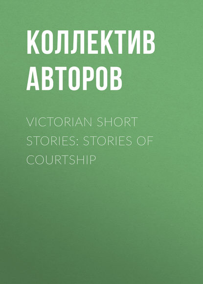 Обложка «Victorian Short Stories: Stories of Courtship»