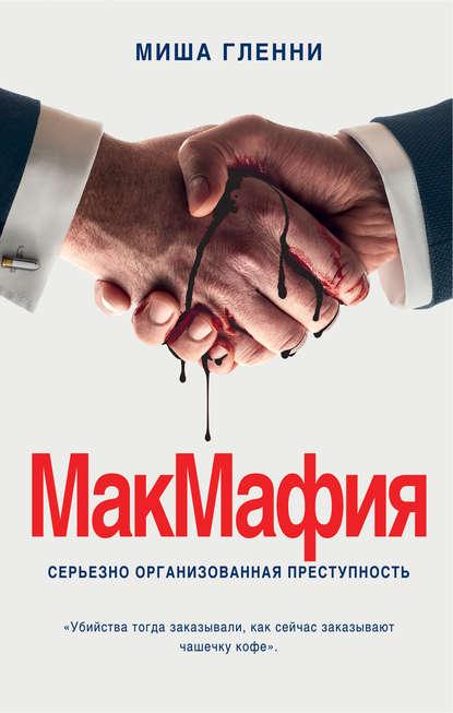 Обложка «МакМафия. Серьезно организованная преступность»