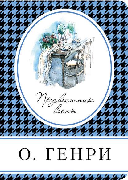 Обложка «Предвестник весны (сборник)»