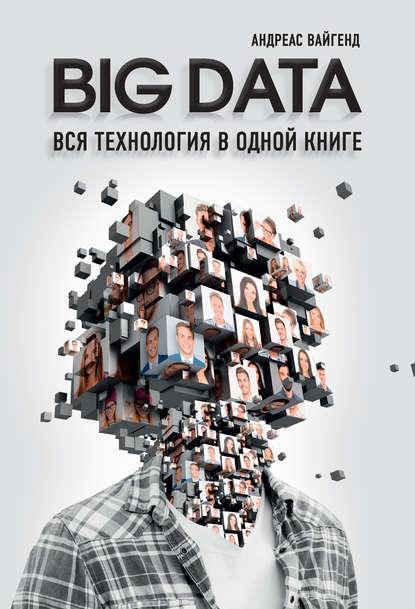 Обложка «BIG DATA. Вся технология в одной книге»