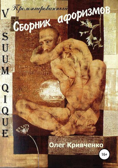 Обложка «Suum cuique»