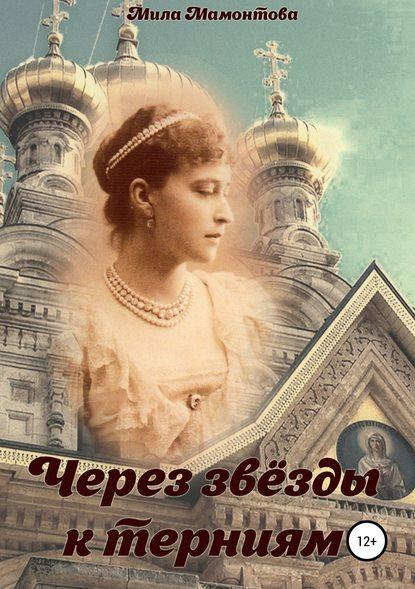 Обложка «Через звезды к терниям»