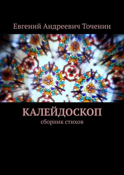 Обложка «Калейдоскоп. Сборник стихов»