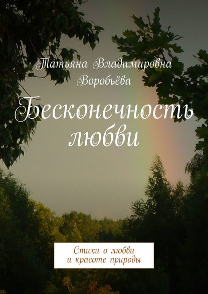 Обложка «Бесконечность любви. Стихи олюбви икрасоте природы»