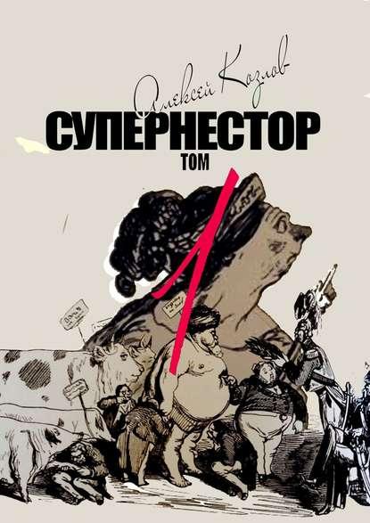Обложка «Супернестор. ТомI»