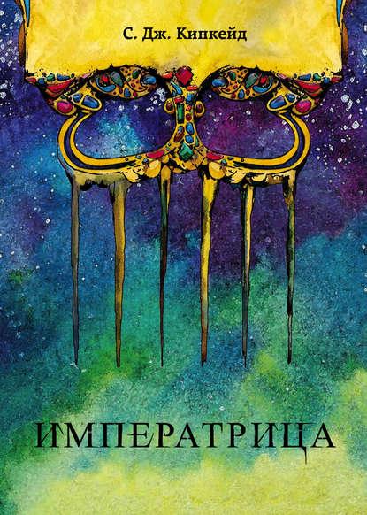 Обложка «Императрица»