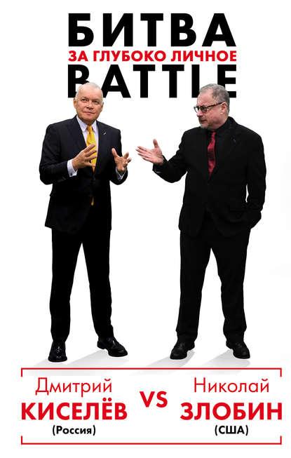 Обложка «Киселёв vs Zlobin. Битва за глубоко личное»