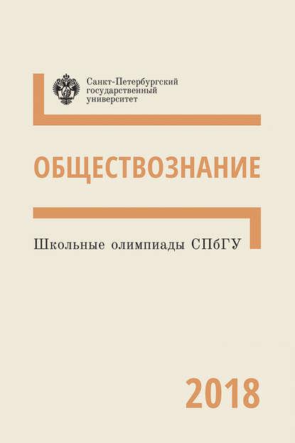 Обложка «Обществознание. Школьные олимпиады СПбГУ 2018»