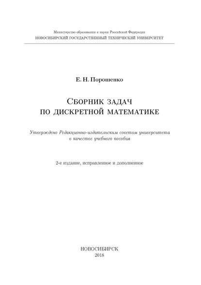 Обложка «Сборник задач по дискретной математике»