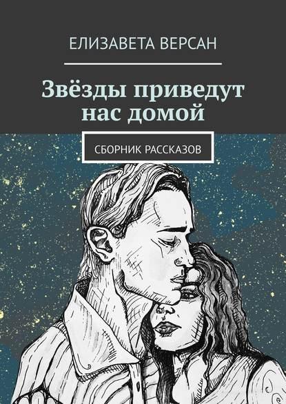 Обложка «Звёзды приведут нас домой. Сборник рассказов»