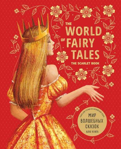 Обложка «The World of Fairy Tales. The Scarlet Book/ Мир волшебных сказок. Алая книга. Книга для чтения на английском языке»