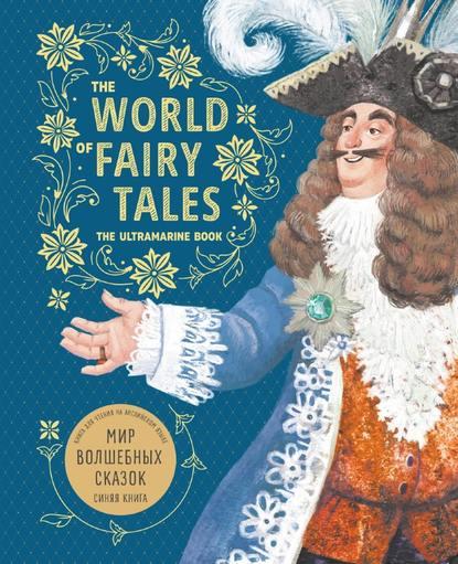 Обложка «The World of Fairy Tales. The Ultramarine Book / Мир волшебных сказок. Синяя книга. Книга для чтения на английском языке»