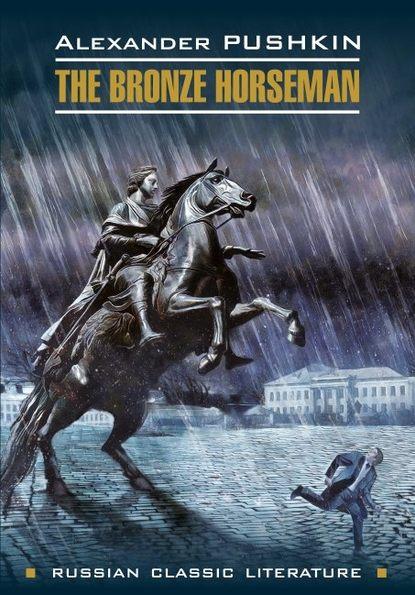Обложка «The bronze Horseman / Медный всадник. Книга для чтения на английском языке»