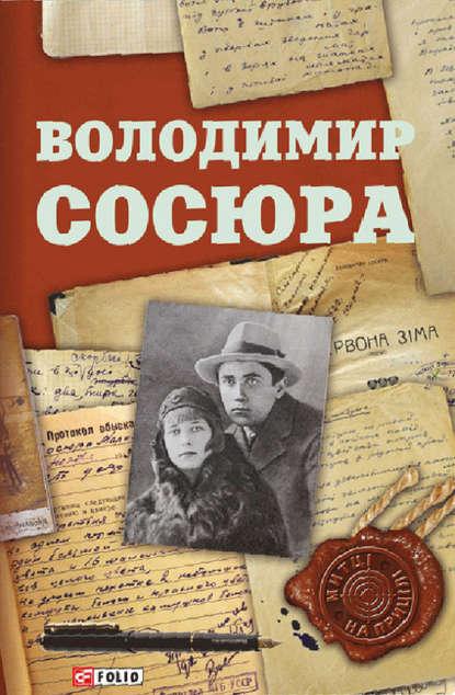 Обложка «Володимир Сосюра»