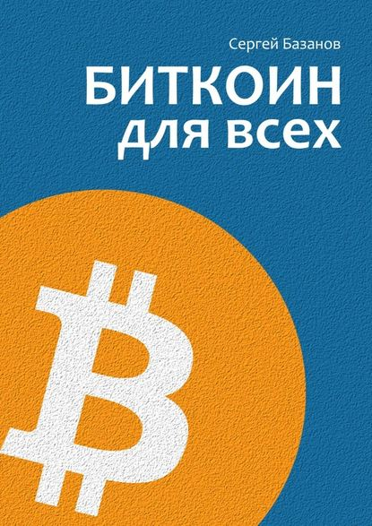 Обложка «Биткоин для всех. Популярно опервой распределенной одноранговой денежной системе»