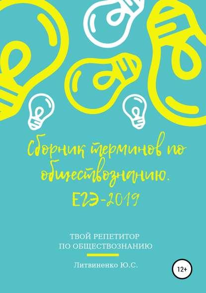 Обложка «Сборник терминов по обществознанию. ЕГЭ-2019»