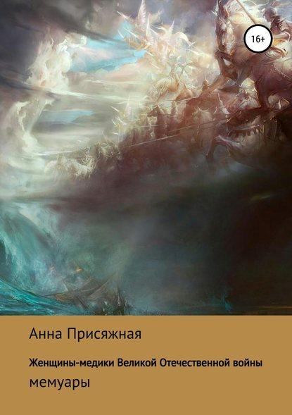 Обложка «Женщины-медики Великой Отечественной войны»