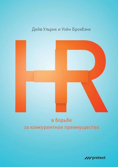 Обложка «HR в борьбе за конкурентное преимущество»