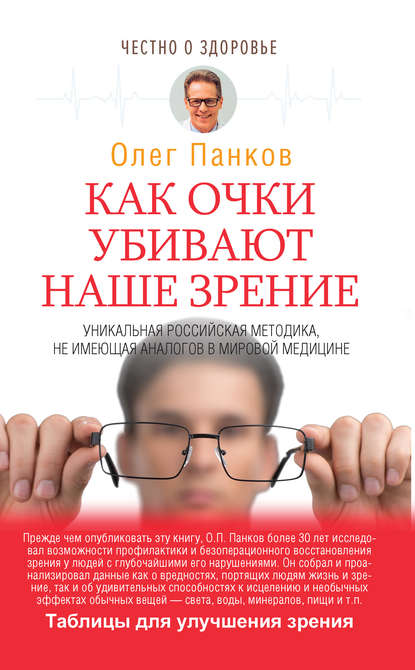 Обложка «Как очки убивают наше зрение»