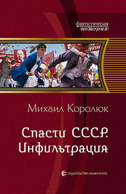 Обложка «Спасти СССР. Инфильтрация»