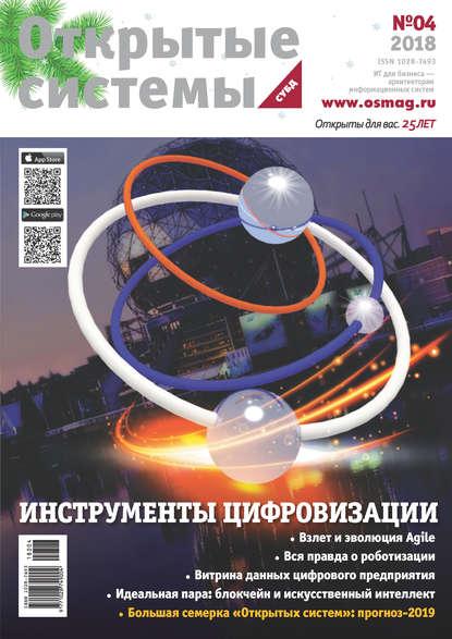 Обложка «Открытые системы. СУБД №04/2018»
