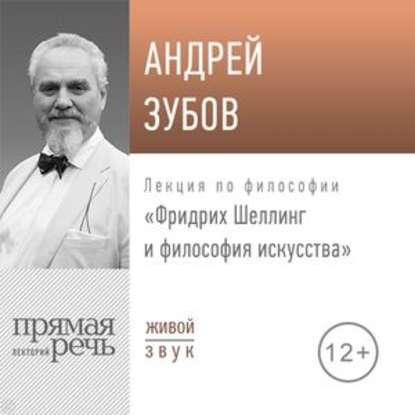 Обложка «Лекция «Фридрих Шеллинг и философия искусства»»