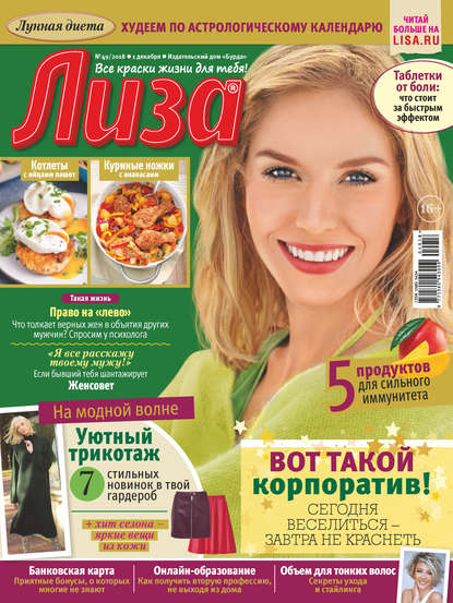 Обложка «Журнал «Лиза» №49/2018»